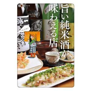 旨い純米酒が味わえる店 電子書籍版 / 著者:ファミ通コンテンツ企画部 ebookjapan