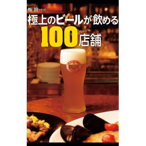 極上のビールが飲める100店舗 電子書籍版 / 著者:ファミ通コンテンツ企画部 ebookjapan