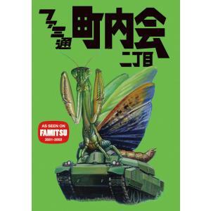 ファミ通町内会 二丁目 電子書籍版 / 著者:ファミ通コンテンツ企画部 ebookjapan