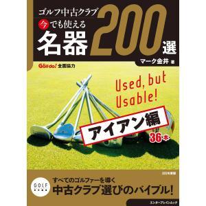 【初回50%OFFクーポン】ゴルフ中古クラブ 今でも使える 名器200選 アイアン編 電子書籍版 /...