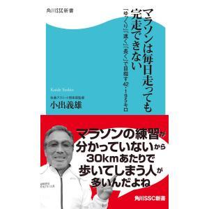 マラソンは毎日走っても完走できない 「ゆっくり」「速く」「長く」で目指す42・195キロ 電子書籍版...