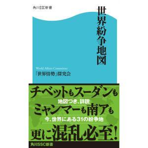 世界紛争地図 電子書籍版 / 著者:「世界情勢」探究会|ebookjapan