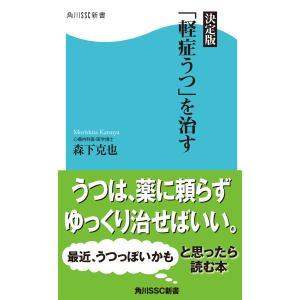 決定版「軽症うつ」を治す 電子書籍版 / 著者:森下克也|ebookjapan