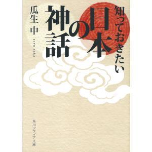知っておきたい日本の神話 電子書籍版 / 瓜生中|ebookjapan