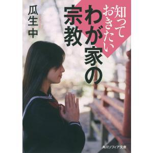 知っておきたいわが家の宗教 電子書籍版 / 瓜生中 ebookjapan