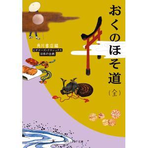 おくのほそ道(全) ビギナーズ・クラシックス 日本の古典 電子書籍版 / 編者:角川書店|ebookjapan