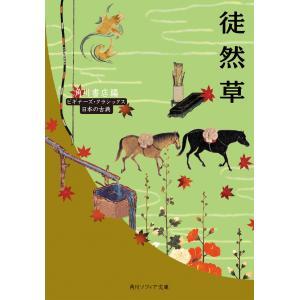 徒然草 ビギナーズ・クラシックス 日本の古典 電子書籍版 / 編者:角川書店|ebookjapan