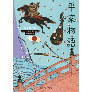 平家物語 ビギナーズ・クラシックス 日本の古典 電子書籍版 / 編者:角川書店|ebookjapan