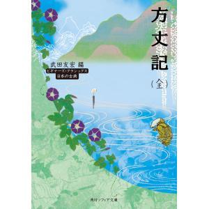 方丈記(全) ビギナーズ・クラシックス 日本の古典 電子書籍版 / 編者:武田友宏 ebookjapan
