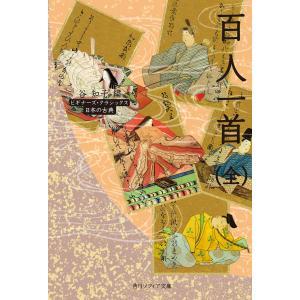 百人一首(全) ビギナーズ・クラシックス 日本の古典 電子書籍版 / 編者:谷知子|ebookjapan