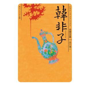 韓非子 ビギナーズ・クラシックス 中国の古典 電子書籍版 / 西川靖二 ebookjapan