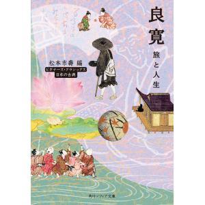 良寛 旅と人生 ビギナーズ・クラシックス 日本の古典 電子書籍版 / 編者:松本市壽|ebookjapan