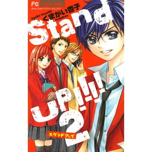 Stand UP!!!! (2) 電子書籍版 / くまがい杏子|ebookjapan
