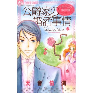 メロディの事件簿 (2) 電子書籍版 / 天音佑湖|ebookjapan