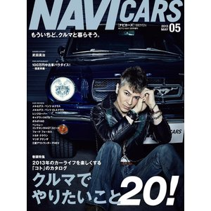 NAVI CARS Vol.5 2013年5月号 電子書籍版 / NAVI CARS編集部|ebookjapan