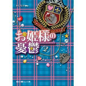 お姫様の憂鬱(2) 電子書籍版 / 著者:あしなが|ebookjapan
