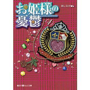 お姫様の憂鬱(4) 電子書籍版 / 著者:あしなが|ebookjapan