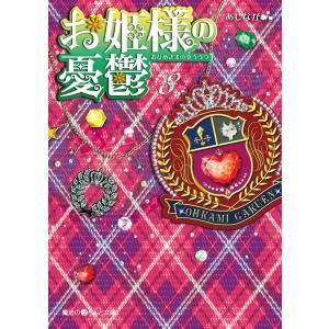 お姫様の憂鬱(8) 電子書籍版 / 著者:あしなが|ebookjapan