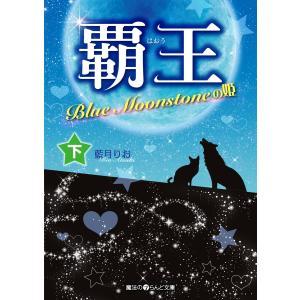 覇王 Blue Moonstoneの姫[下] 電子書籍版 / 著者:藍月りお|ebookjapan