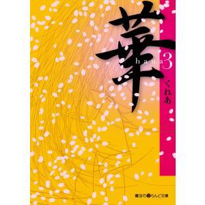 華(3) 電子書籍版 / 著者:くれあ|ebookjapan