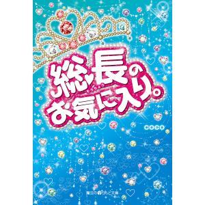 総長のお気に入り。 電子書籍版 / 著者:coco|ebookjapan