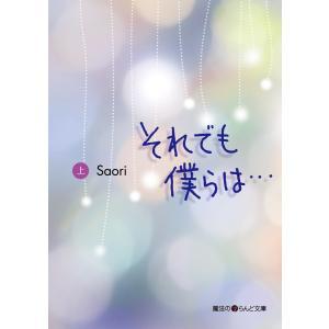 それでも僕らは・・・[上] 電子書籍版 / 著者:Saori|ebookjapan