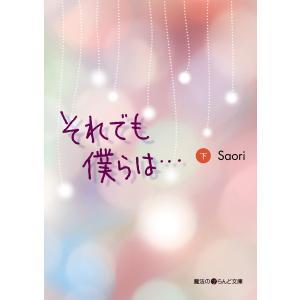 それでも僕らは・・・[下] 電子書籍版 / 著者:Saori|ebookjapan