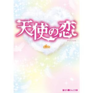 天使の恋 電子書籍版 / 著者:sin ebookjapan