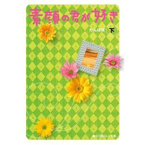 素顔の君が好き[下] 電子書籍版 / 著者:たんぽぽ|ebookjapan
