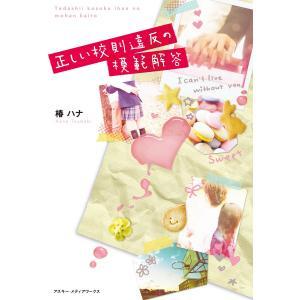 著者:椿ハナ 出版社:KADOKAWA 連載誌/レーベル:魔法のiらんど 提供開始日:2013/04...