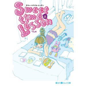 Sweettime Lesson[上] 電子書籍版 / 著者:ツムギ|ebookjapan