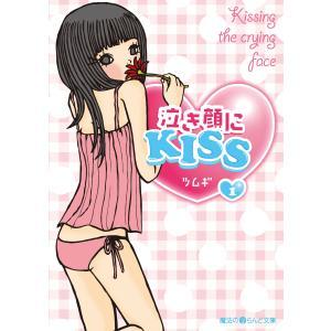 泣き顔にKISS(1) 電子書籍版 / 著者:ツムギ|ebookjapan