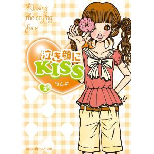 泣き顔にKISS(2) 電子書籍版 / 著者:ツムギ|ebookjapan