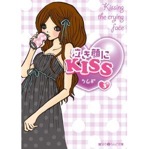 泣き顔にKISS(3) 電子書籍版 / 著者:ツムギ|ebookjapan