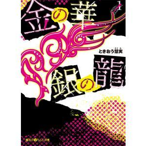 金の華 銀の龍(1) 電子書籍版 / 著者:ときおう慧実|ebookjapan