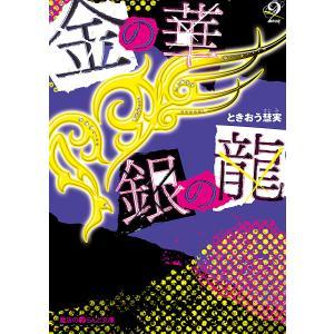 金の華 銀の龍(2) 電子書籍版 / 著者:ときおう慧実|ebookjapan