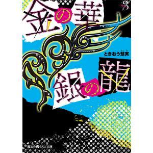 金の華 銀の龍(3) 電子書籍版 / 著者:ときおう慧実|ebookjapan