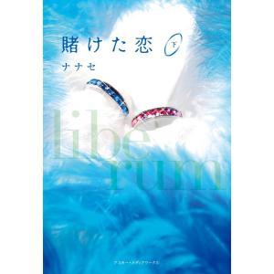 賭けた恋<下> 電子書籍版 / 著者:ナナセ|ebookjapan