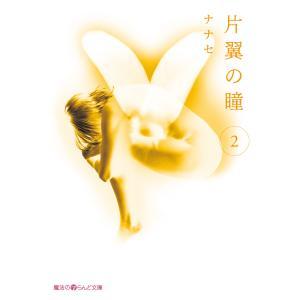 片翼の瞳(2) 電子書籍版 / 著者:ナナセ|ebookjapan