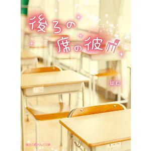 後ろの席の彼 電子書籍版 / 著者:はむ|ebookjapan