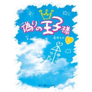 偽りの王子様[上] 電子書籍版 / 著者:春田モカ|ebookjapan