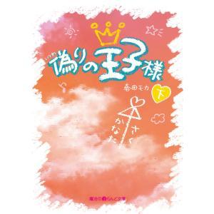 偽りの王子様[下] 電子書籍版 / 著者:春田モカ|ebookjapan