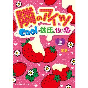 隣のアイツ〜Coolな彼氏と甘い恋〜[上] 電子書籍版 / 著者:まあ|ebookjapan