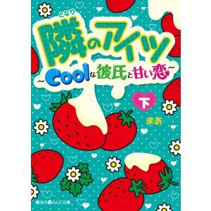 隣のアイツ〜Coolな彼氏と甘い恋〜[下] 電子書籍版 / 著者:まあ|ebookjapan