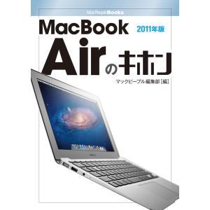 MacBook Airのキホン 2011年版 電子書籍版 / 著者:マックピープル編集部|ebookjapan