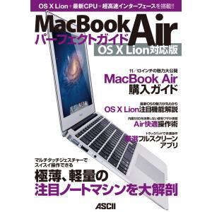 MacBook Airパーフェクトガイド OS X Lion対応版 電子書籍版 / マックピープル編...