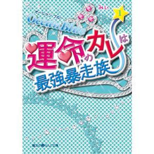 Ocean Blue 運命のカレは最強暴走族(1) 電子書籍版 / 著者:みぃ|ebookjapan