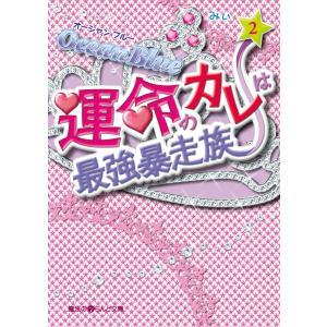 Ocean Blue 運命のカレは最強暴走族(2) 電子書籍版 / 著者:みぃ|ebookjapan