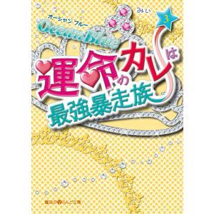 Ocean Blue 運命のカレは最強暴走族(3) 電子書籍版 / 著者:みぃ|ebookjapan