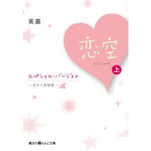 恋空 〜切ナイ恋物語〜 スペシャル・バージョン [上] 電子書籍版 / 著者:美嘉|ebookjapan
